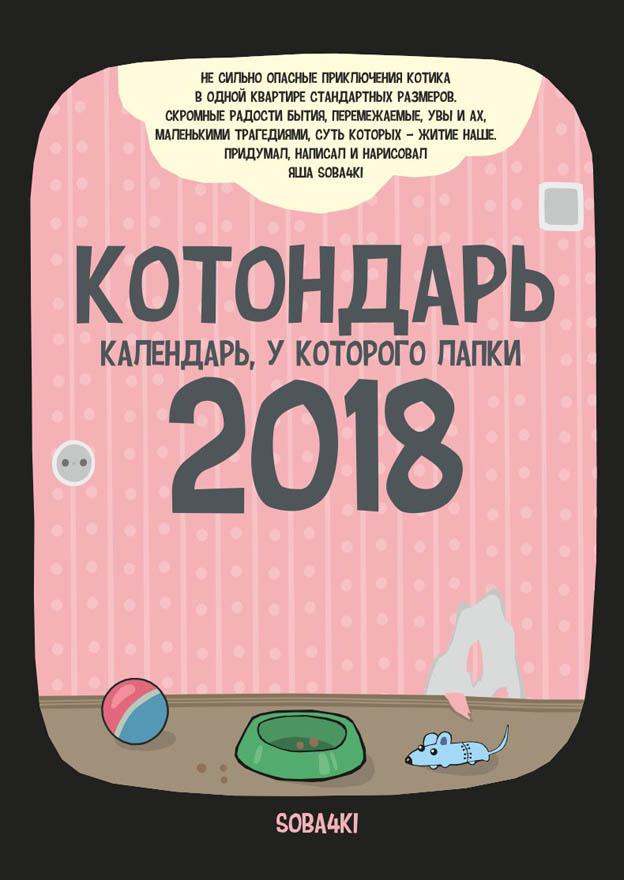КОТОНДАРЬ 2018
