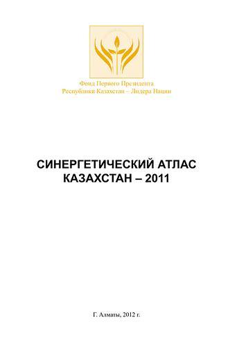 Синергетический Атлас Казахстана