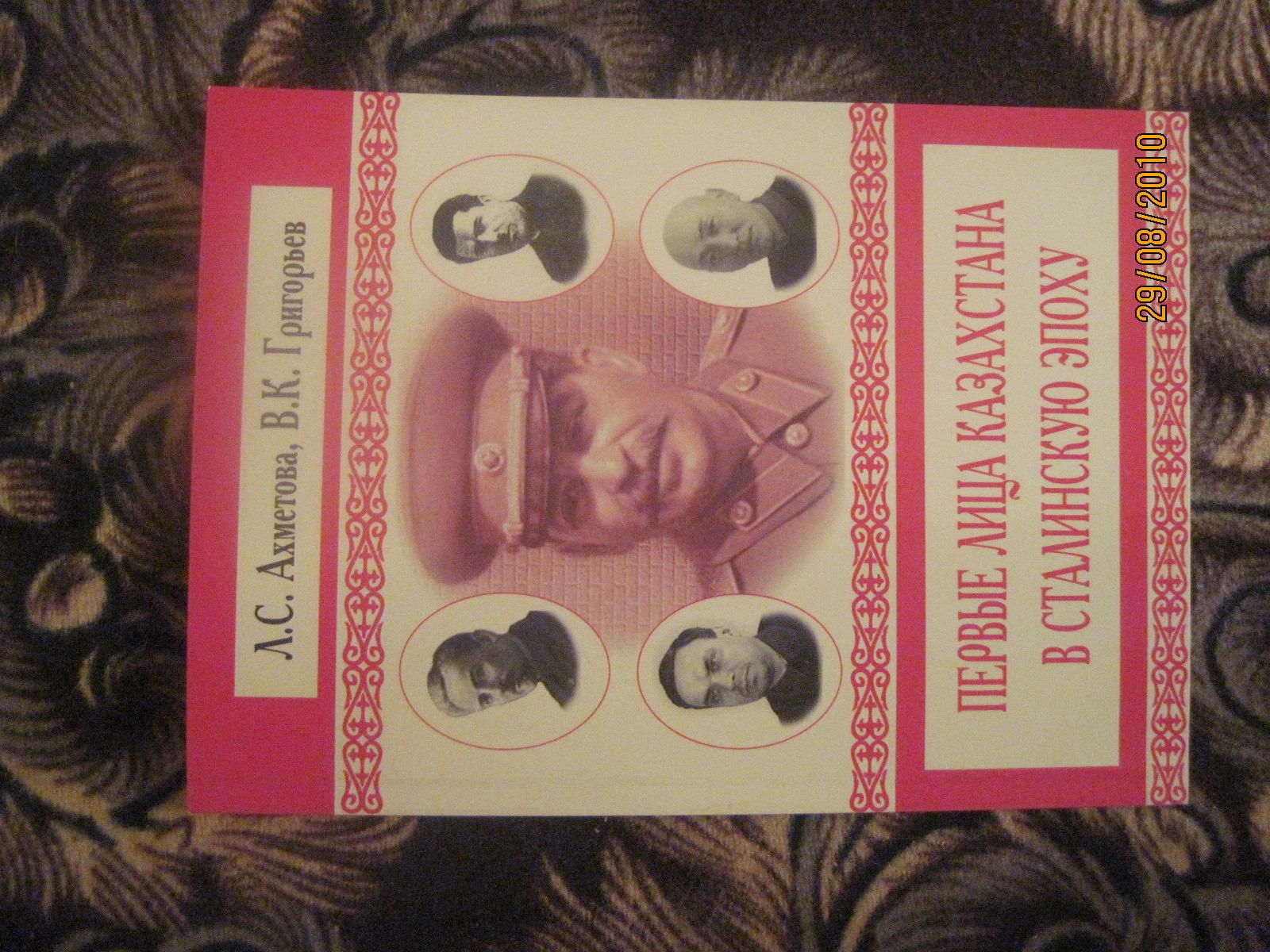 Akhmetova_Laila_2010_08_27_Stalin_KZ_leaders_00_book_folder_Akhmetova_Grigoryev