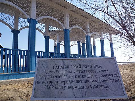 Baikonur_2011_03_29_03_Gagarinskaya_besedka_00_sign_ph_Igor_Karmazin