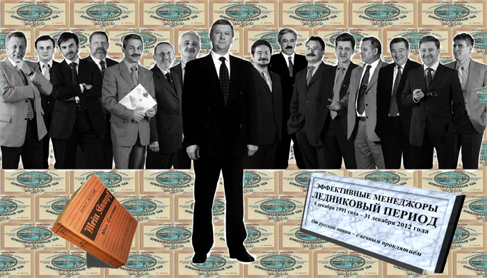 Chubais_Anatoliy_Borisovich_2013_new-trotskysts_effective_managers_of_privatization