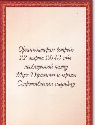 Dan_pamyati_2013_03_22_Komarov_Dom_natsionalnostei_organizatoram_1_sm