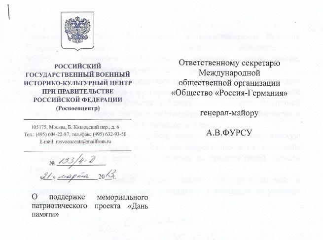 Dan_pamyati_2013_03_21_Rosvoentsentr_Fetisov_Fursu_1_upper