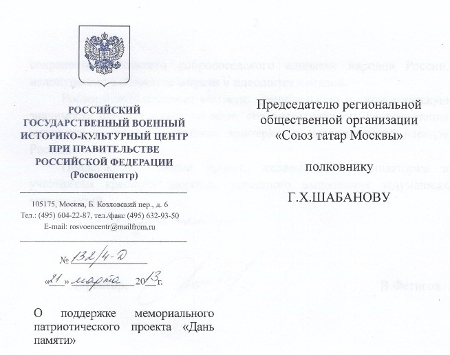 Dan_pamyati_2013_03_21_Rosvoentsentr_Fetisov_Shabanovu_1_upper