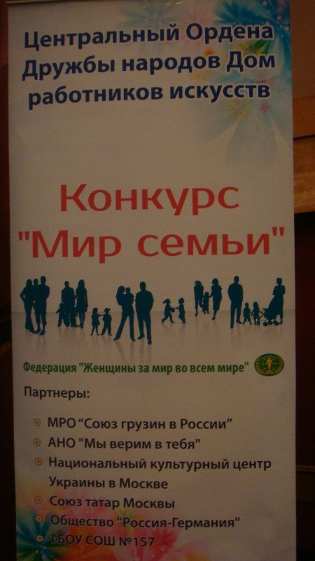 Zhenschiny_za_mir_2013_05_25_konkurs_00