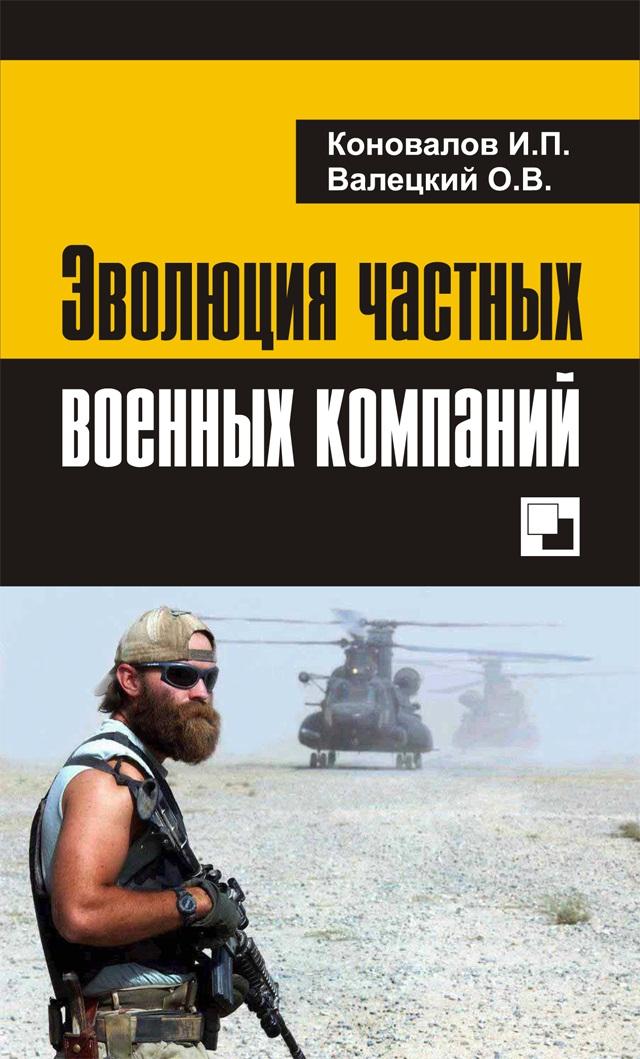 Evolutsia_ChVK_2013_Konovalov_Ivan_Valetskiy_Oleg_folder