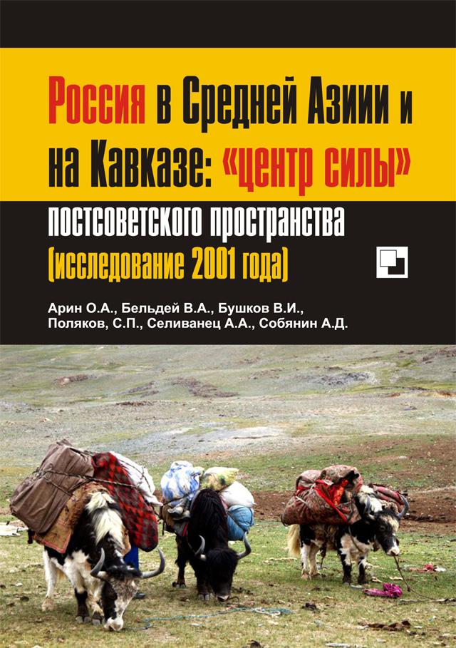 Russia_in_Central_Asia_Caucasus_Centre_sily_book_oblozhka
