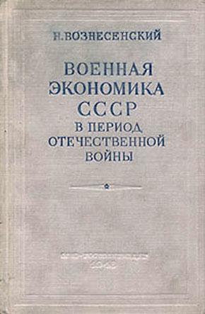 Voznesenskiy_Voennaya_ekonomika_SSSR_folder