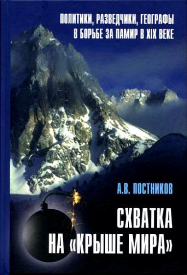 Postnikov_2005_Shvatka_na_Kryshe_Mira._Politiki_razvedchiki_geografy_v_borbe_za_Pamir_cover
