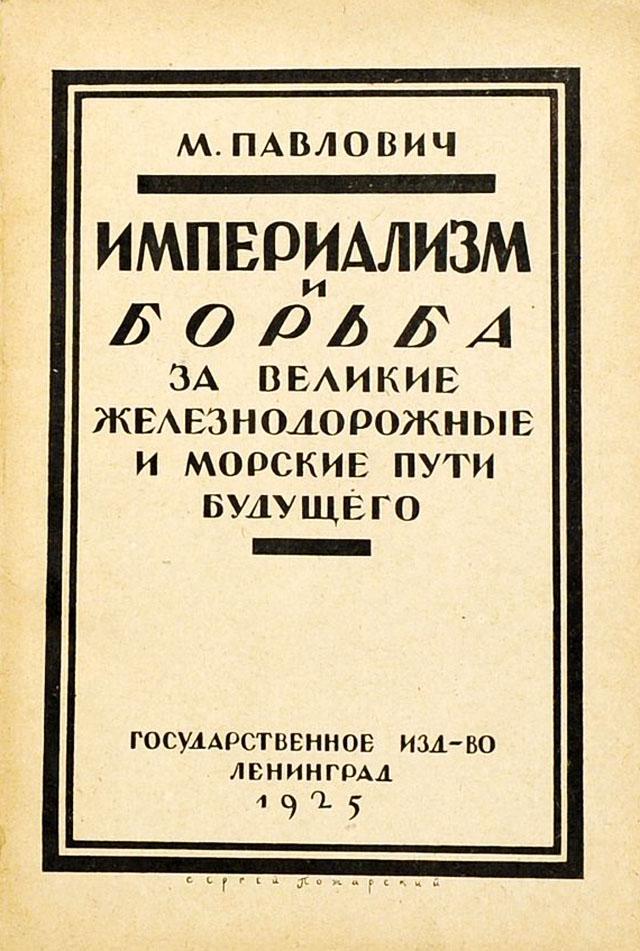 Veltman_Pavlovich_1925_Imperialism_i_borba_za_puti_cover