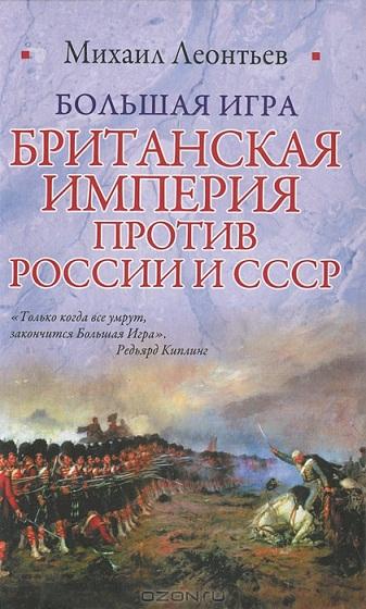Leontev_Bolshaya_igra_Britanskaya_imperiya_protiv_Rossii_i_SSSR_2012_cover