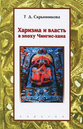 Skrynnikova_2013_Charisma_i_vlast_v_epokhu_Chingizkhana_cover