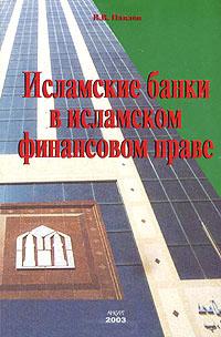 Pavlov_2003_Islamskie_banki_v_islamskom_finansovom_prave_cover