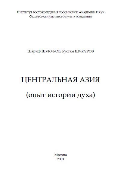Shukurovs_Sharif_Rustam_Experience_of_spirit_of_Central_Asia_2001_cover