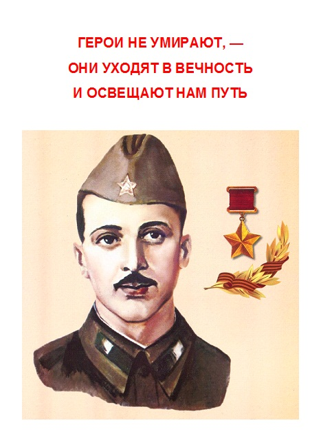 Illazarov_Isai_Illazarovich_20_02_1920-06_09_1944_Hero_of_the_Soviet_Union_pict_sign