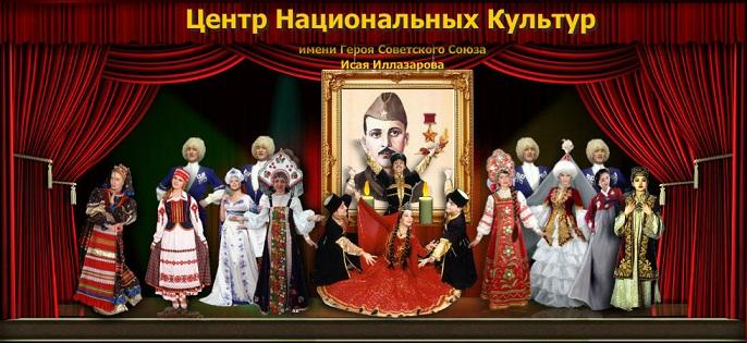 Illazarov_Isai_Illazarovich_Centre_of_national_cultures_web-site_sm