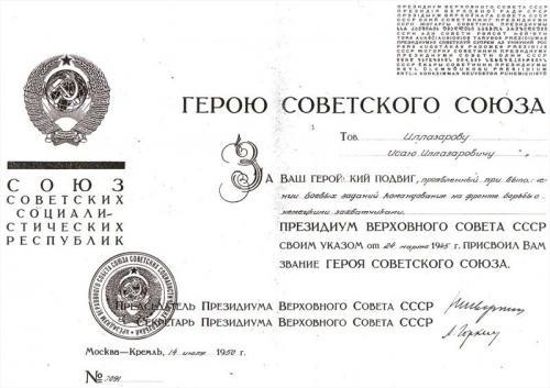 Illazarov_Isai_Illazarovich_1945_03_24_Ukaz_Hero_of_the_Soviet_Union