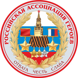 Rossiyskaya_Associatsia_Geroev_www_всегерои_рф_logo