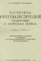 Veltman_Pavlovich_1922_Imperialism_i_borba_za_puti_cover