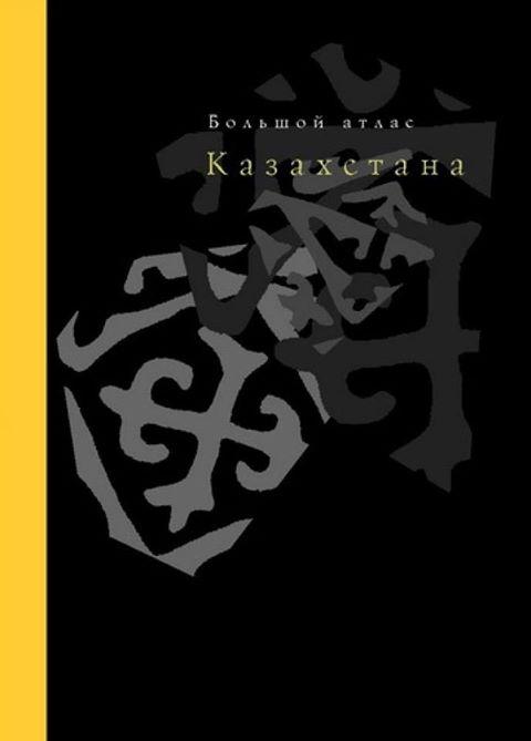 Bolshoi_atlas_Kazakhstana_2011_Feoria_INES_cover