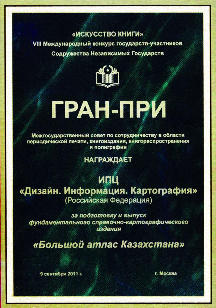 Bolshoi_atlas_Kazakhstana_2011_Feoria_Gran_Prize_Iskusstvo_knigi
