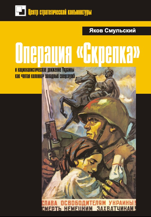 Smulsky_Ya_A_2014_Operatsia_Skrepka_Ukraine_nationalists_cover