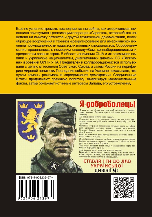 Smulsky_Ya_A_2014_Operatsia_Skrepka_Ukraine_nationalists_cover_back