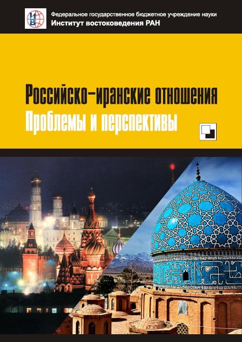 Mamedova_2015_Rossiysko-Iranskie_otnosheniya_cover