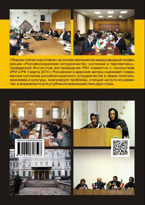 Mamedova_2015_Rossiysko-Iranskie_otnosheniya_cover_back