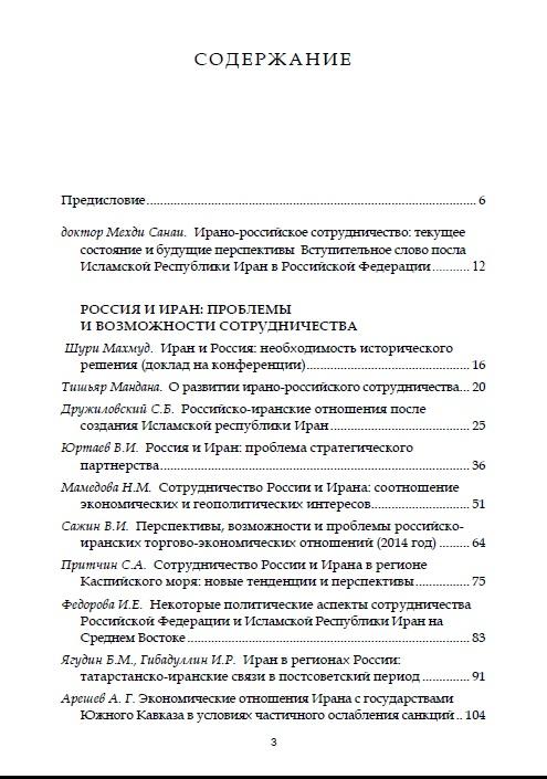 Mamedova_2015_Rossiysko-Iranskie_otnosheniya_page_3_content