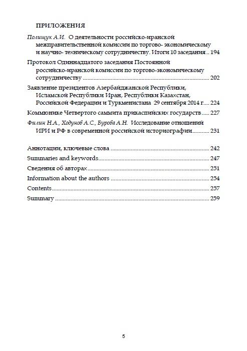 Mamedova_2015_Rossiysko-Iranskie_otnosheniya_page_5_content