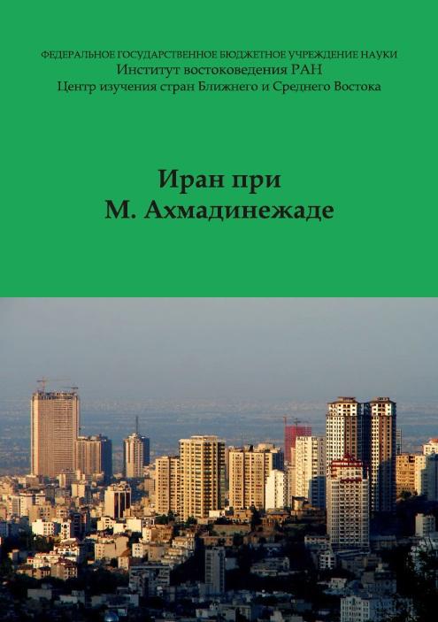 Iran_2013_Iran_pri_Akhmadinedzhade_Pamyati_Arabadzhyana_cover