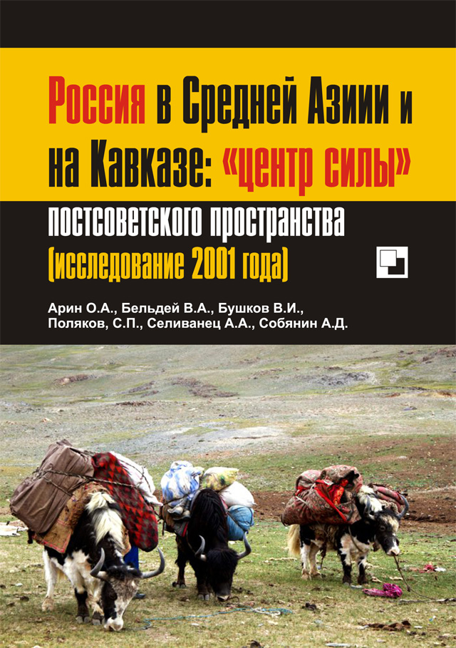 Russia_in_Central_Asia_Caucasus_Centre_sily_book_cover