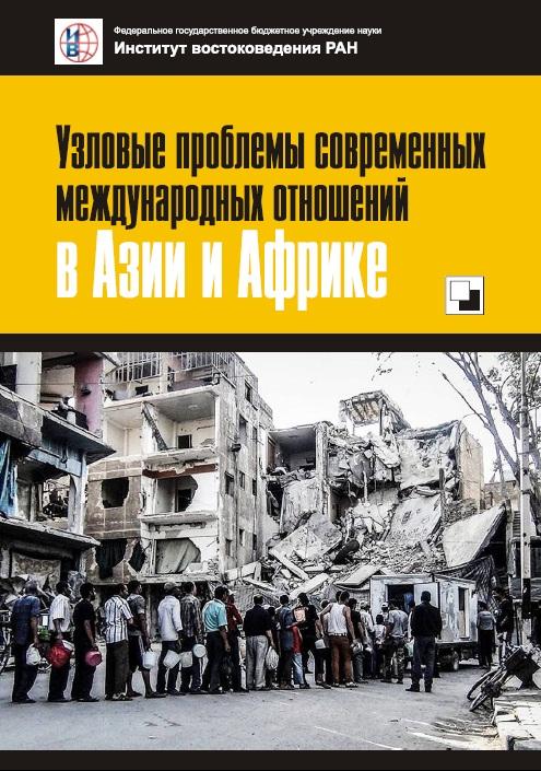 Hazanov_2015_Uzlovie_problemy_v_Aziyi_i_Afrike_cover