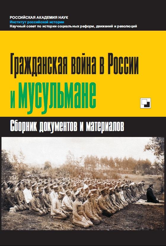 Iskhakov_2014_Grazhdanskaya_voina_v_Rossiyi_i_musulmane_cover