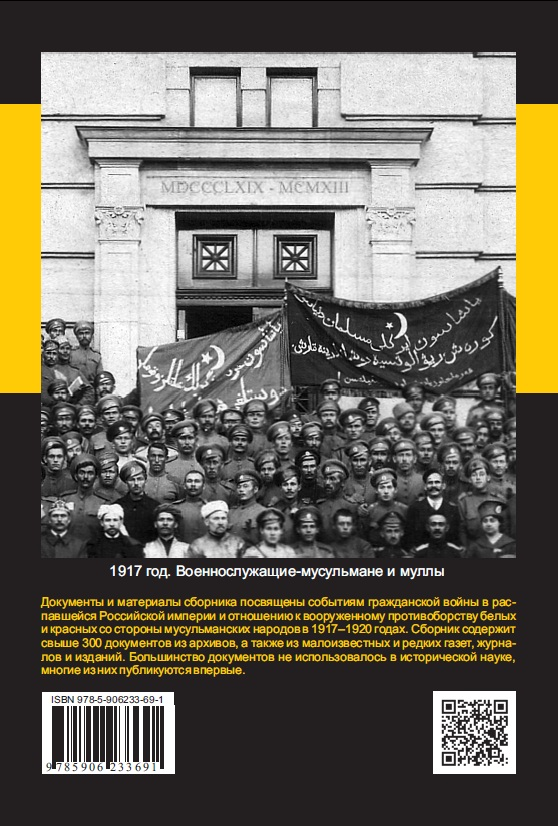 Iskhakov_2014_Grazhdanskaya_voina_v_Rossiyi_i_musulmane_cover_back