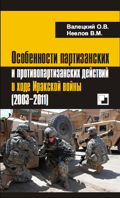Valetski_Neelov_2015_Partisan_protivopartisan_Iraq_2003-2011_cover