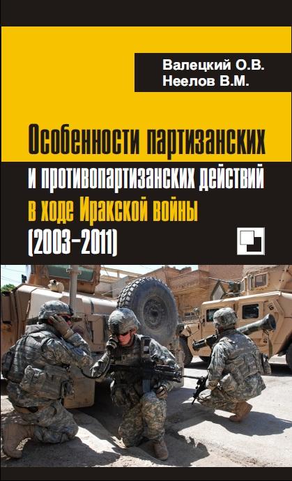 Valetski_Neelov_2015_Partisan_protivopartisan_Iraq_2003-2011_cover