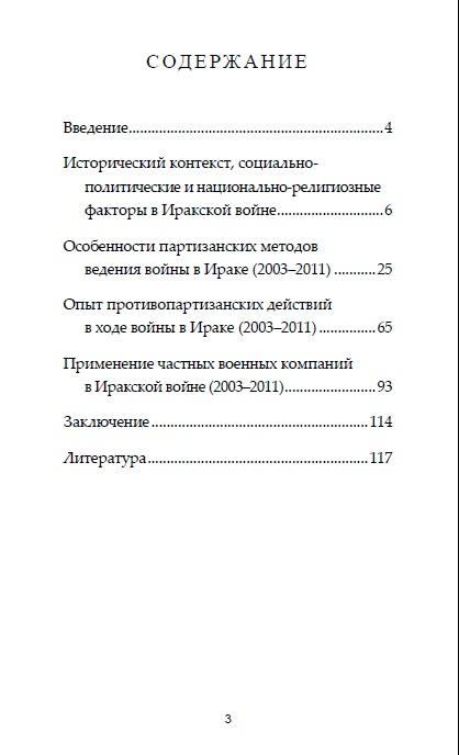 Valetski_Neelov_2015_Partisan_protivopartisan_Iraq_2003-2011_page_content