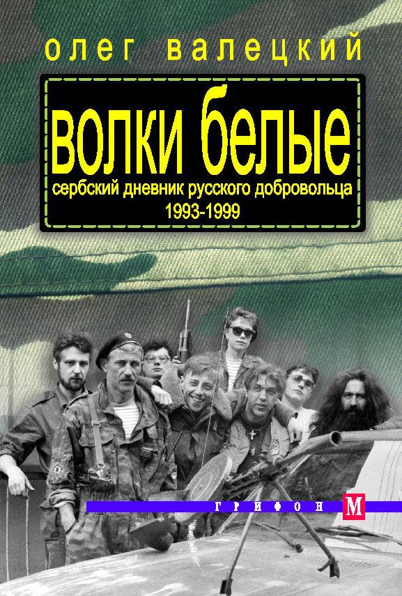 Valetski_2006_Volki_belie_Serbski_dnevnik_cover