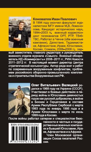 Evolutsia_ChVK_2013_Konovalov_Ivan_Valetskiy_Oleg_cover_back