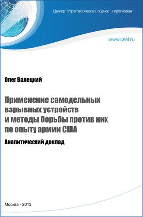 Valetski_2013_Rasprostranenie_SVU_po_opytu_USA_cover