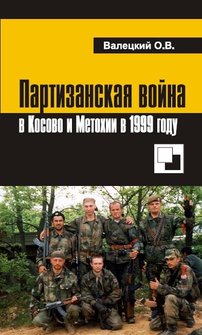 Valetski_2013_Partisanskaya_voina_v_Kosovo_i_Metokhiyi_v_1999_cover_