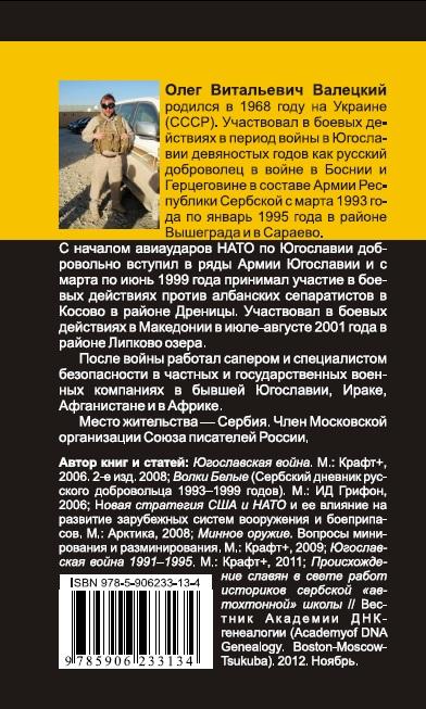 Valetski_2013_Partisanskaya_voina_v_Kosovo_i_Metokhiyi_v_1999_cover_back