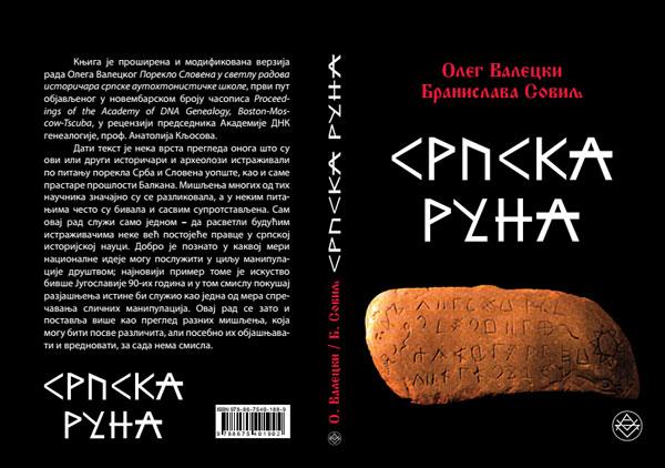 Valetski_Sovil_Branislava_2014_Srpska_runa_cover