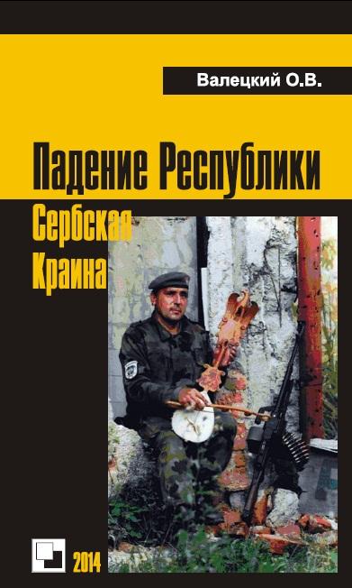 Valetski_2014_Padenie_Respubliki_Serbska_Krajina_cover