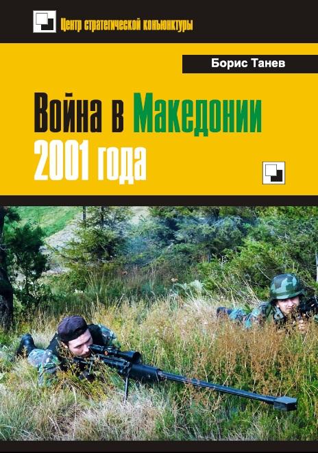 Tanev_Boris_2014_War_in_Macedonia_of_2001_year_cover