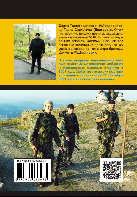 Tanev_Boris_2014_War_in_Macedonia_of_2001_year_cover_back