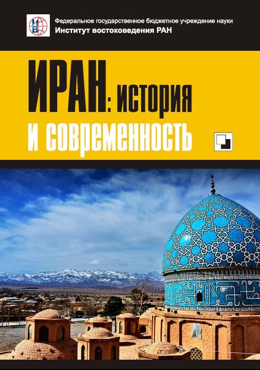 Mamedova_2014_Iran_istoria_i_sovremennost_cover