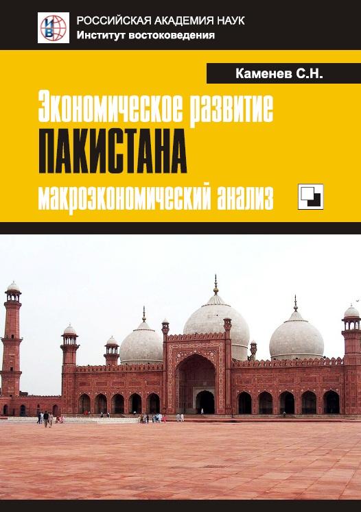 Kamenev_2014_Pakistan_ekomonickeskoe_razvitie_cover